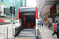 Mong Kok Station 2020 07 part20.jpg