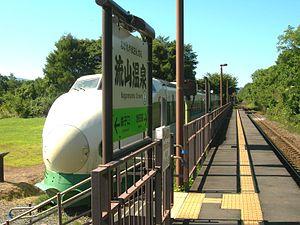 Nagareyama Onsen Station - The station platform with preserved 200 Series Shinkansen cars on display