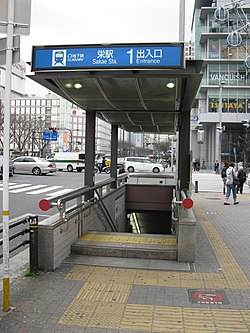 Nagoya-subway-Sakae-station-entrance-1-20100315.jpg