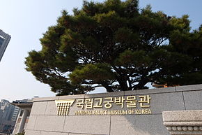 National palace museum of korea.jpg