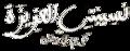 Nsibti-laaziza-logo.png