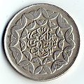 Obverse of Iranian 20 Rials coin - monument of 3rd anniversary of Islamic revolution (cropped square).jpg