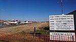 Ootone.airport.jpg