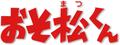 Osomatsu-kun.png