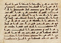 Page from Qur'an (9th century).jpg