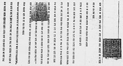 White page with black Phagspa characters and two seals, one being in the middle of and one on the right sight of the text. All lines start at the top of the page