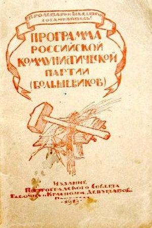 8th Congress of the Russian Communist Party (Bolsheviks) - RCP(b) Party Programme, adopted at the 8th Party Congress