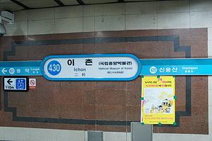 Ichon Station - Image: Q58957 Ichon A01