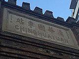 Qinghuayuan Railway Station 1910 (2).JPG