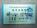 ROC-MOTC-TANFB large vehicles payment receipt A98 00688792 face.jpg