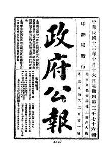 ROC1924-10-16--10-31政府公报3076--3091.pdf