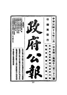 ROC1928-02-01--02-29政府公报4222--4249.pdf