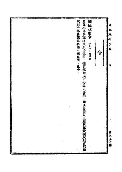 File:ROC1930-10-06國民政府公報591.pdf