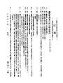 ROC1944-10-18國民政府公報渝719.pdf