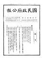 ROC1946-08-24國民政府公報2607.pdf
