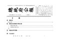 ROC2003-03-05總統府公報6510.pdf