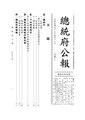 ROC2004-05-12總統府公報6576.pdf