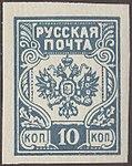 RUS-WA 1919 MiNr002B mt B002.jpg