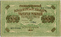 Russia-1917-Banknote-1000-Obverse.png