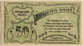 Russia-Elisavetgrad-1920-Banknote-50-Obverse.png