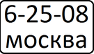 Russia 1934 Moscow license plate.png