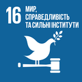 SDG 16 (Ukrainian).png
