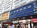 SZ 深圳 Shenzhen 羅湖 Luohu 嘉賓路 Jiabin Road August 2018 SSG 33.jpg