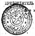 Seal of the Central Committee of Communist Party of Turkey-1.png