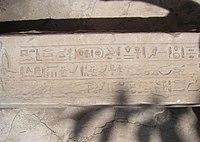 Seankhibra Amenemhat VI Heliopolis.jpg