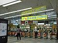 Shin-Tsudanuma Station ticket gates.jpg