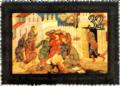Shishakov N I 1968 Arest propagandista stamp 1982.png