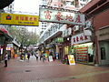 Shops in Hung Kiu 201302.jpg