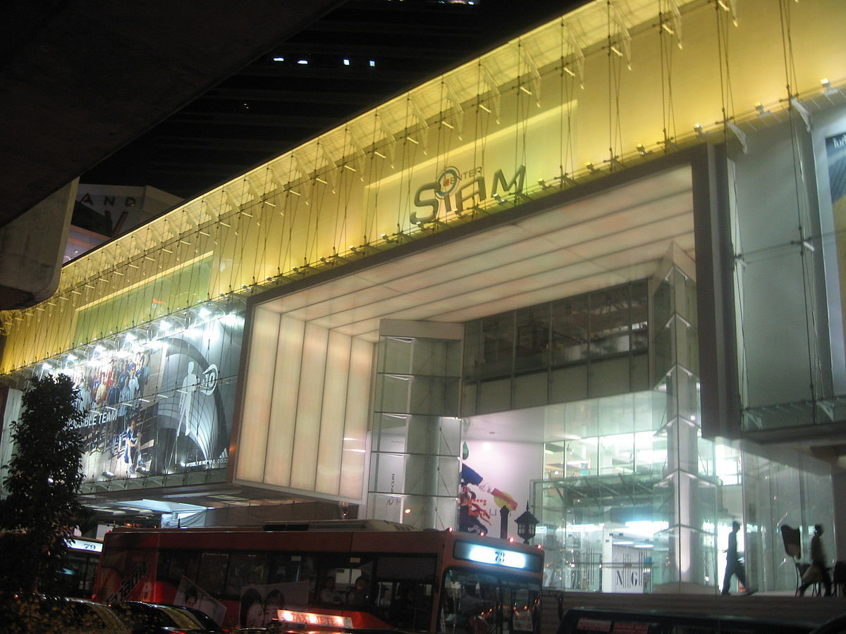 Siam Center Wikipedia