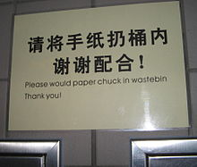 Sign in a toilet in Shanghai, instructing people to put used paper napkins in the wastebin