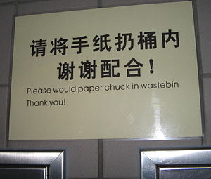 Sign in a toilet in Shanghai, 2005.jpg