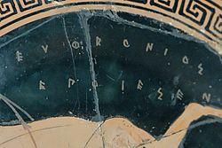 Signature Euphronios Louvre G105.jpg