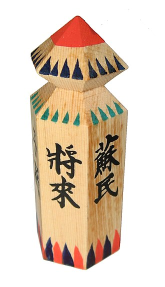 Somin Shorai - typical wooden Somin Shorai charm