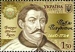 Stamp 2010 Polubotok (1).jpg