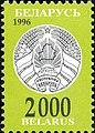 Stamp of Belarus - 1997 - Colnect 85732 - Coat of Arms of Belarus.jpeg