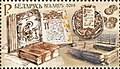Stamp of Belarus - 2019 - Colnect 890983 - 1000th Anniversary of Mention of Brest in Historical Records.jpeg
