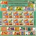 Stamp of Belarus - 2019 - Colnect 944313 - History of Belarusian Banknotes.jpeg