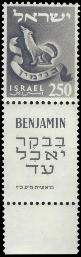Stamp of Israel - Tribes - 250mil