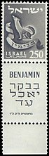 Stamp of Israel - Tribes - 250mil