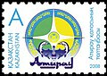 Stamp of Kazakhstan 654.jpg