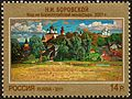 Stamp of Russia 2011 No 1513.jpg
