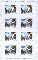 Stamp of Russia 2013 № 1756list.jpg