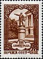 Stamp of USSR 2008.jpg