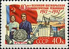 Stamp of USSR 2077.jpg