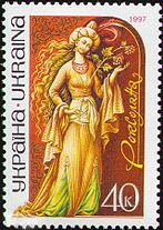 Stamp of Ukraine s148.jpg