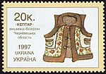 Stamp of Ukraine s167.jpg